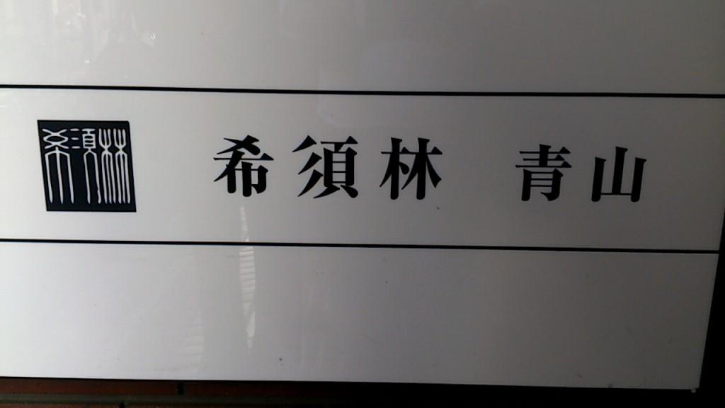 2013_08_27_15_01_41